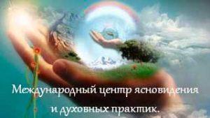 Международный центр ясновидения и духовных практик